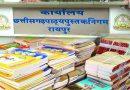सभी शासकीय स्कूलों में शत फीसद पाठ्य पुस्तकें वितरित-छग पाठ्य पुस्तक निगम